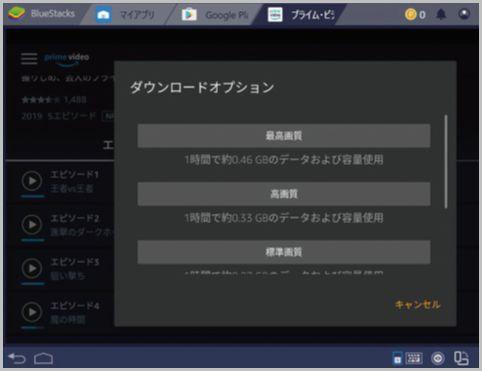 Amazonプライム・ビデオ動画をPCに保存する方法