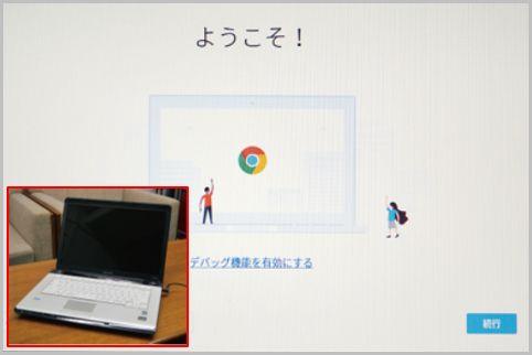 Chromium OSなら低スペックPCでもサクサク動作