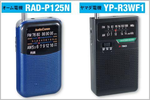 千円で買えるポケットラジオの防災レベルは?
