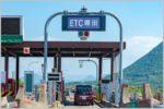 ETCマイレージサービスはカーシェアで使える?