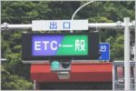 「ETC乗り放題プラン」は場合によっては割高に
