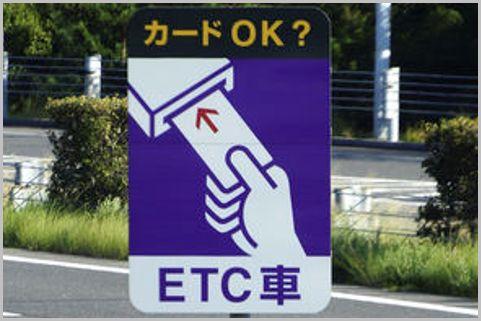 超おトクな訪日外国人向けETC乗り放題プラン
