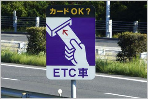 ETC限定の「休日割引」は高速が最大50%オフ