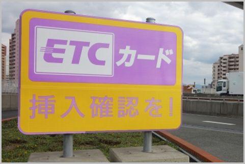 東名全通50周年ETCマイレージキャンペーンとは