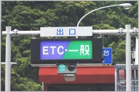 ETC限定の東北地方の高速乗り放題プランを比較