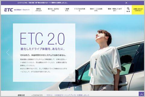 ETC2.0は車載器が高い分のメリットはあるのか?