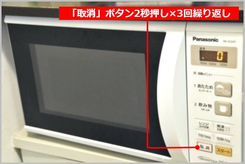 キッチン家電の操作音を消音できる隠しコマンド