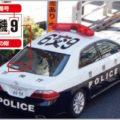 警視庁パトカーに書かれた記号にはどんな意味?
