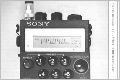 ソニーが製作していた航空無線用の受信機とは?