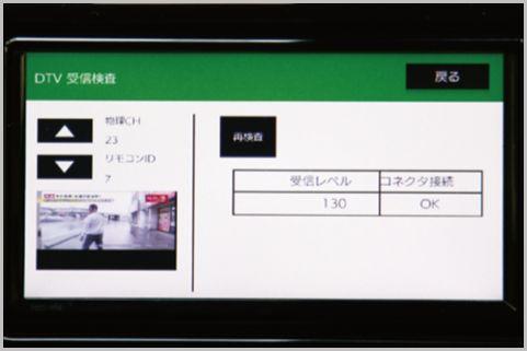 トヨタ純正ナビの隠しコマンドで表示される画面