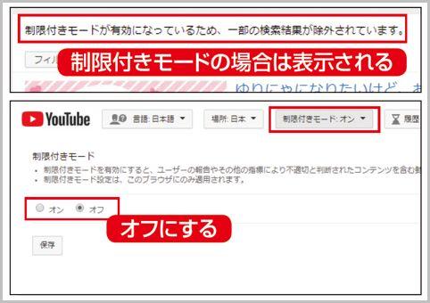 YouTube「制限付きモード」かを一度確認すべし
