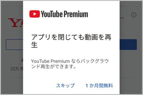 月額1180円「YouTube Premium」人気の6特典とは