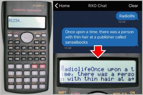 通信機能付きカンニング関数電卓で何ができる?