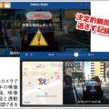 ドラレコアプリを導入して早急にあおり運転対策