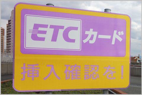 ETCマイレージサービスは登録無料