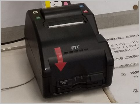 ETCの「利用明細書」を発行する3つの方法は?