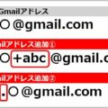 Gmailのアドレス追加を捨てアドとして活用する