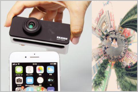iPhoneで手軽に全方位撮影できる360度カメラ