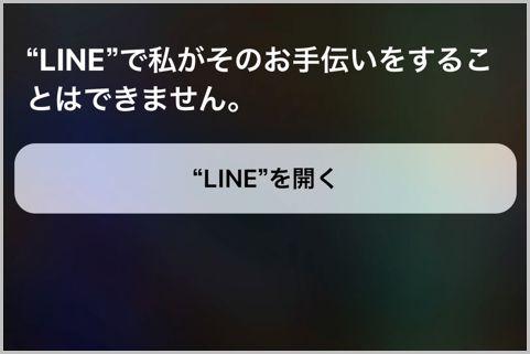 iPhoneのロックはSiri経由で解除される危険性