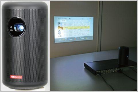 Android搭載モバイルプロジェクター驚きの性能