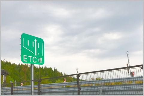 「ETC利用でないと損」な設定の高速道路とは?
