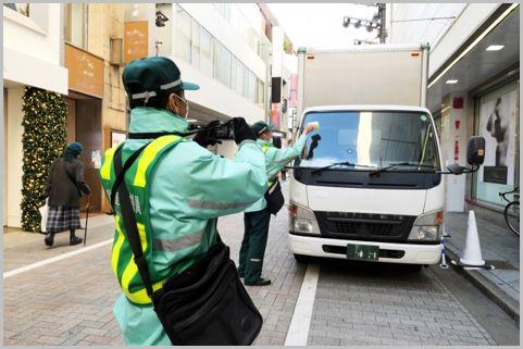公道でない「植込み」は駐車違反取締り対象外?