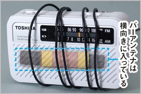ラジオの受信感度を手軽にアップする方法は?