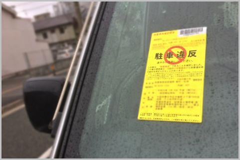 レンタカーで駐車違反すると割増料金がとられる