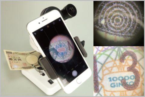 スマホ顕微鏡で紙幣のマイクロ文字を観察できた