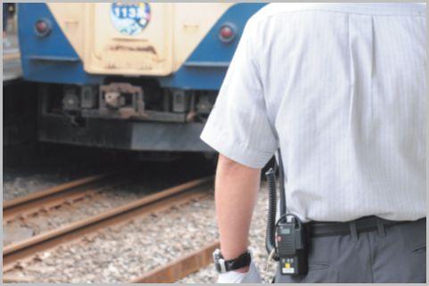 駅員連絡用無線から運行情報を手に入れる方法