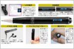 液晶画面を搭載したペン型ボイスレコーダー登場