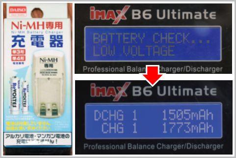 100均の充電器で過放電の充電池が復活した理由