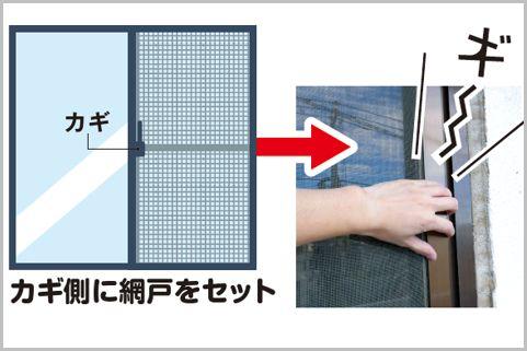 網戸の位置を変えるだけで可能な空き巣対策とは
