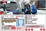 運転免許証番号からわかる個人情報の内容とは?
