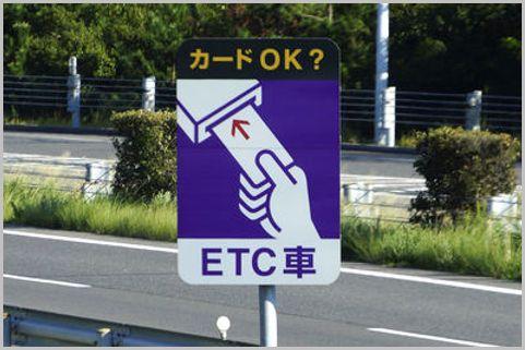 ETC車載器に必要な「セットアップ作業」とは?