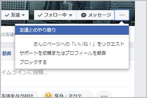 Facebookで指定した2人の過去の交流を調べる方法