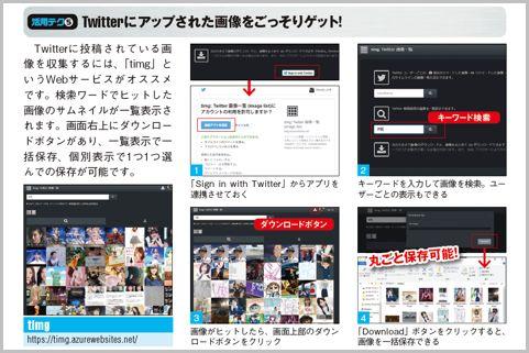 Twitterにアップされた画像を丸ごと保存する方法