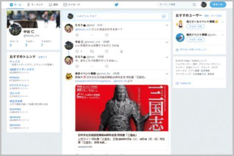 TwitterのPC版をリニューアル前のUIに戻す方法