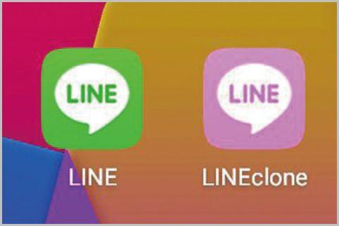 1台のスマホに同じアプリを2つインストールする