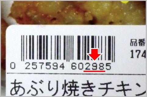 スーパー値引き品の元値をバーコードで確認する