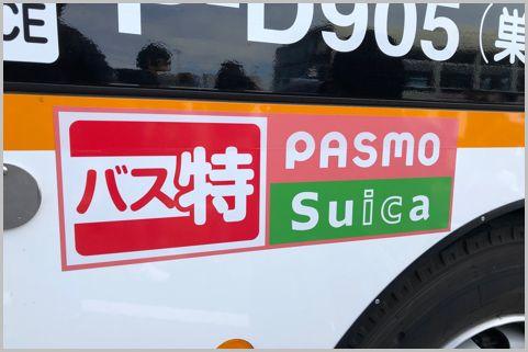 バスにSuica100円引き