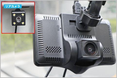 1万円で買える車内撮影が可能な3カメ式ドラレコ