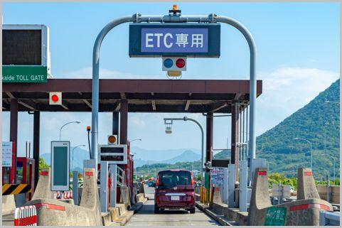 割引率80%超!日本一ETC割引率が高い高速道路は?