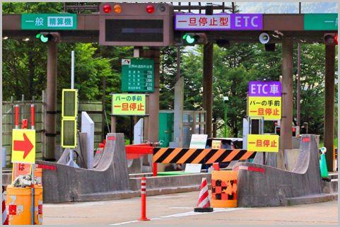 中部横断自動車道開通記念のETC乗り放題プラン