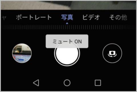 標準カメラのシャッター音を無音化できるアプリ