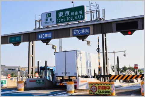 東名全通50周年記念「ETC乗り放題プラン」登場