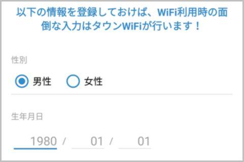 無料Wi-Fiに自動接続「タウンWiFi」が便利すぎ