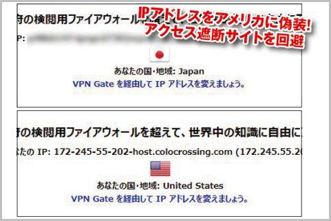 アクセス制限が回避できる「VPN Gate」使い方