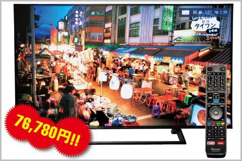 8万円を切る50インチ「格安4Kテレビ」性能は?