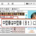 運転免許証に書かれている「中型車」の意味は?